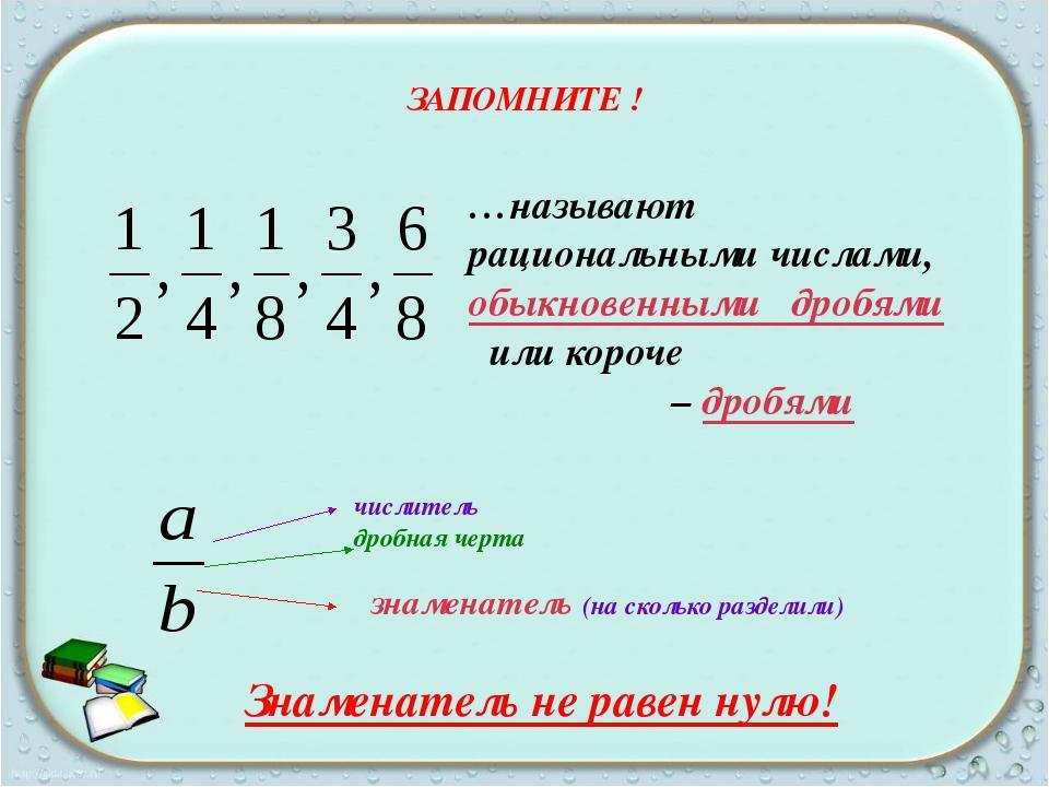 ЗАПОМНИТЕ ! …называют рациональными числами, обыкновенными дробями или короч...