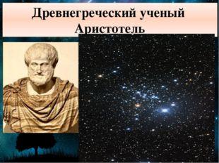 Древнегреческий ученый Аристотель