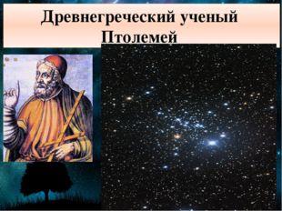 Древнегреческий ученый Птолемей
