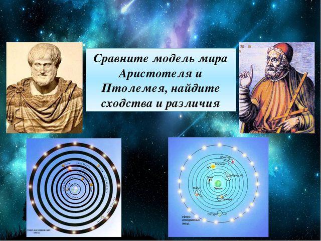 Сравните модель мира Аристотеля и Птолемея, найдите сходства и различия