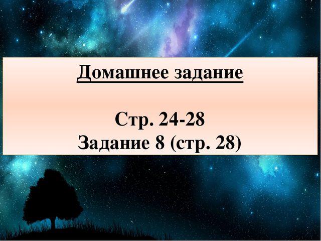 Домашнее задание Стр. 24-28 Задание 8 (стр. 28)