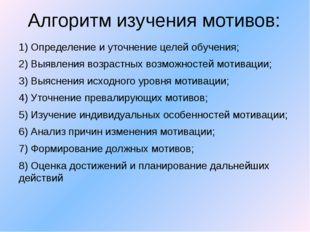 Алгоритм изучения мотивов: 1) Определение и уточнение целей обучения; 2) Выяв