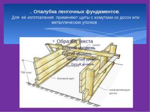. Опалубка ленточных фундаментов. Для её изготовления применяют щиты с хомута