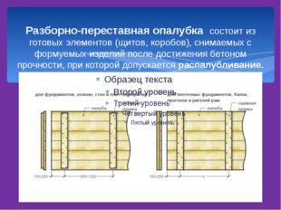 Разборно-переставная опалубка состоит из готовых элементов (щитов, коробов),