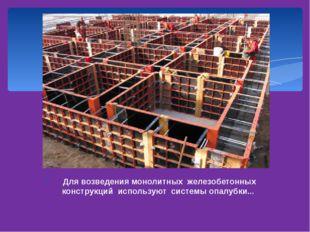 Для возведения монолитных железобетонных конструкций используют системы опал
