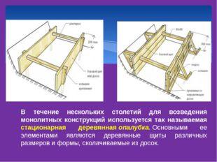 В течение нескольких столетий для возведения монолитных конструкций используе