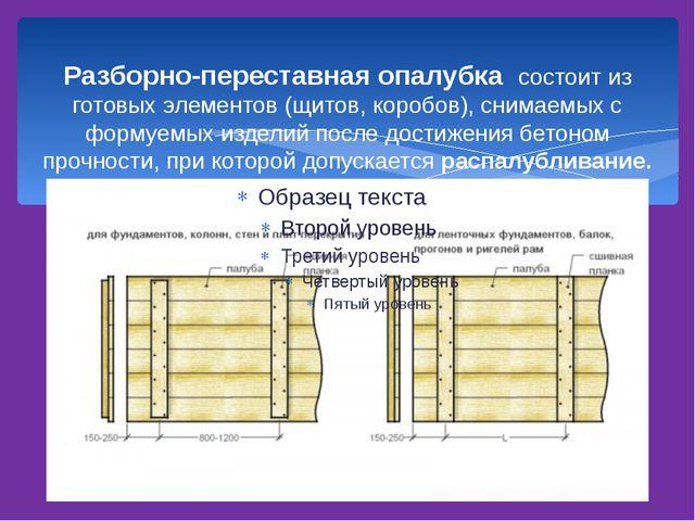Разборно-переставная опалубка состоит из готовых элементов (щитов, коробов),...