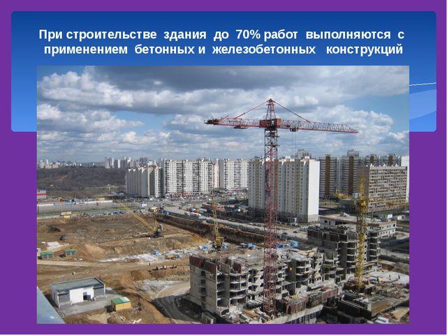 При строительстве здания до 70% работ выполняются с применением бетонных и ж...