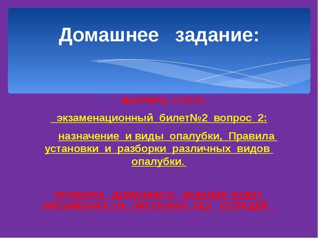 ВЫУЧИТЬ !!!!!!!!!! экзаменационный билет№2 вопрос 2: назначение и виды опалуб...