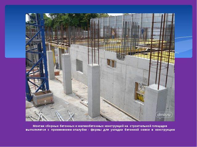 Монтаж сборных бетонных и железобетонных конструкций на строительной площадке...