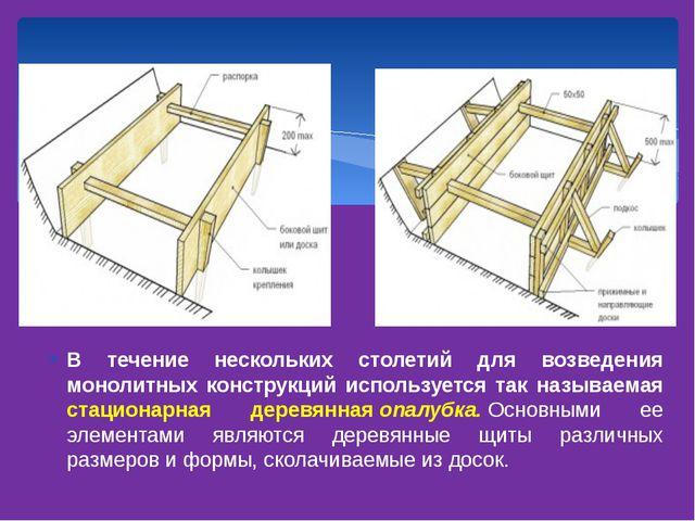 В течение нескольких столетий для возведения монолитных конструкций используе...