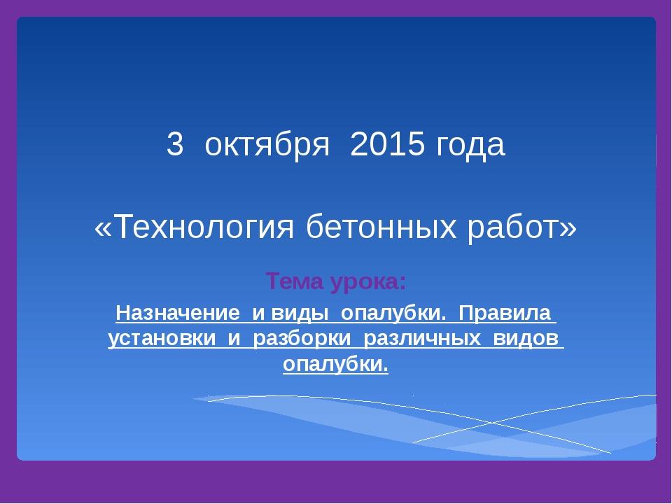 3 октября 2015 года «Технология бетонных работ» Тема урока: Назначение и виды...