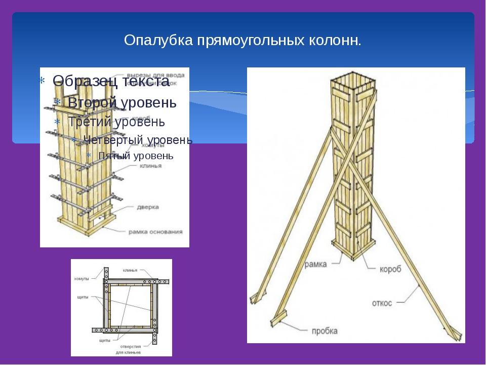 Опалубка прямоугольных колонн.