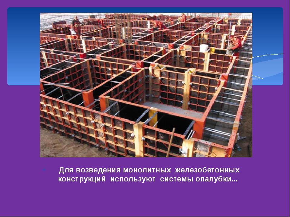 Для возведения монолитных железобетонных конструкций используют системы опал...