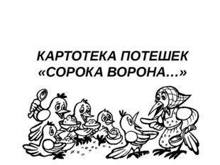 КАРТОТЕКА ПОТЕШЕК «СОРОКА ВОРОНА…»
