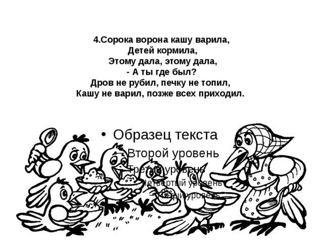 4.Сорока ворона кашу варила, Детей кормила, Этому дала, этому дала, - А ты гд...