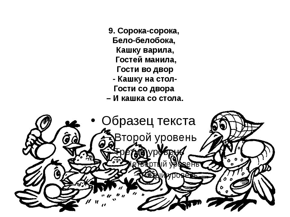 9. Сорока-сорока, Бело-белобока, Кашку варила, Гостей манила, Гости во двор -...