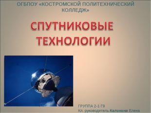 ОГБПОУ «КОСТРОМСКОЙ ПОЛИТЕХНИЧЕСКИЙ КОЛЛЕДЖ» ГРУППА 2-1 Г9 Кл. руководитель К