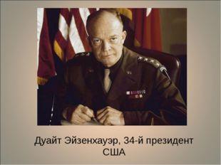 Дуайт Эйзенхауэр, 34-й президент США
