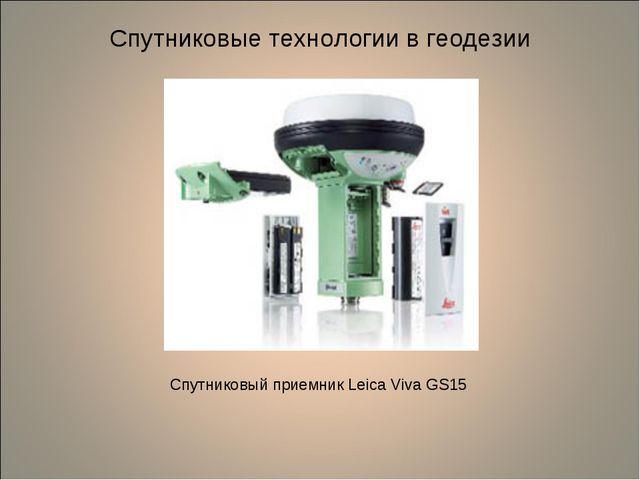 Спутниковый приемник Leica Viva GS15 Спутниковые технологии в геодезии