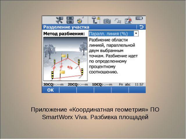 Приложение «Координатная геометрия» ПО SmartWorx Viva. Разбивка площадей