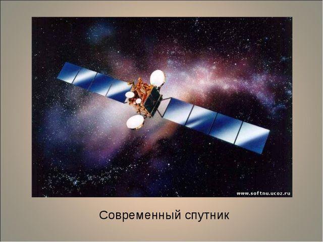 Современный спутник