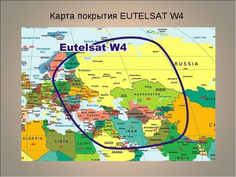 Карта покрытия EUTELSAT W4