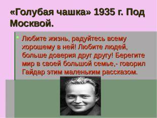 «Голубая чашка» 1935 г. Под Москвой. Любите жизнь, радуйтесь всему хорошему в