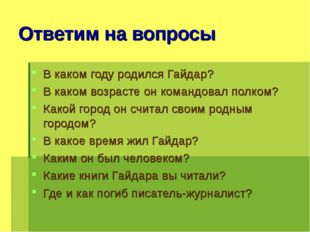 Ответим на вопросы В каком году родился Гайдар? В каком возрасте он командова