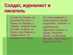 Солдат, журналист и писатель Он жил на Севере, на Дальнем Востоке, в Крыму, н