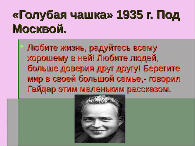 «Голубая чашка» 1935 г. Под Москвой. Любите жизнь, радуйтесь всему хорошему в...