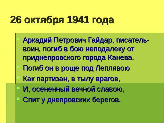 26 октября 1941 года Аркадий Петрович Гайдар, писатель-воин, погиб в бою непо...