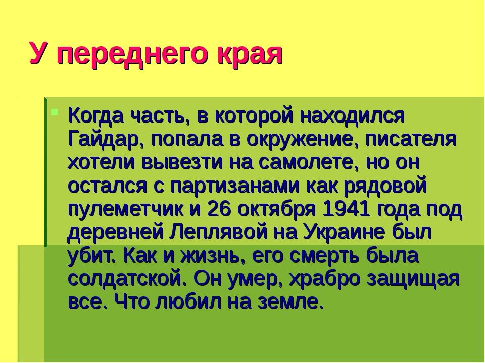 У переднего края Когда часть, в которой находился Гайдар, попала в окружение,...