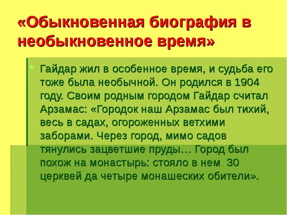 «Обыкновенная биография в необыкновенное время» Гайдар жил в особенное время,...