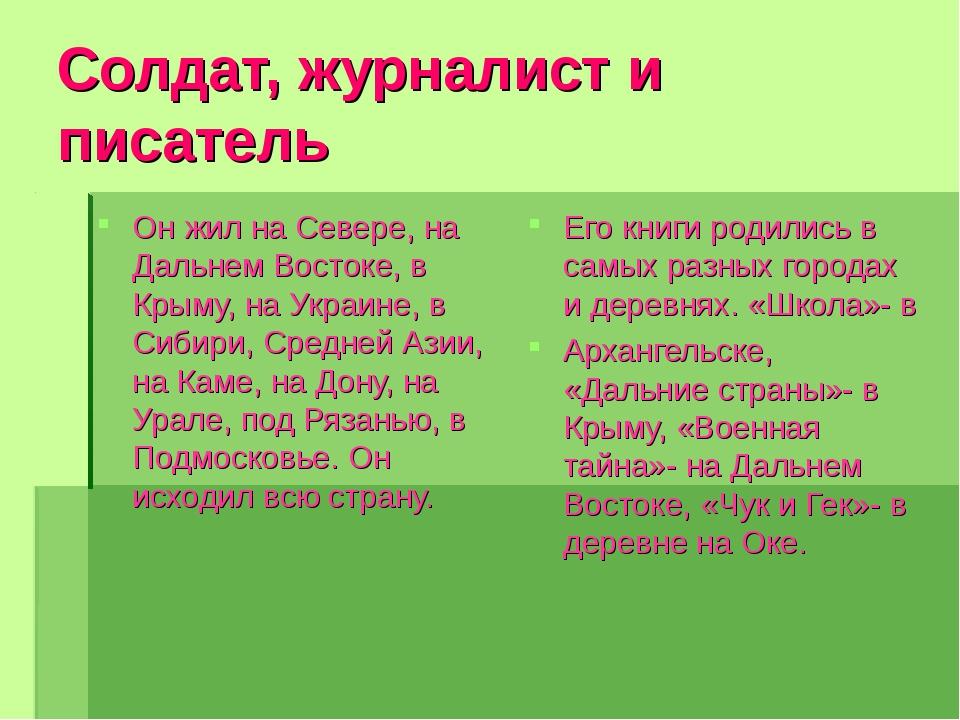Солдат, журналист и писатель Он жил на Севере, на Дальнем Востоке, в Крыму, н...
