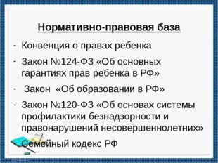 Нормативно-правовая база Конвенция о правах ребенка Закон №124-ФЗ «Об основн