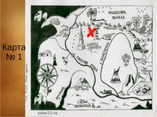 Карта № 1