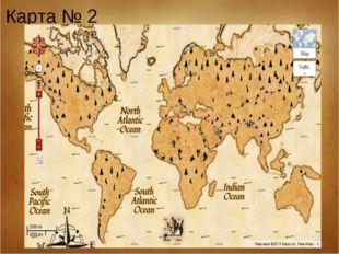 Карта № 2