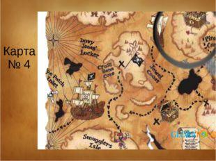 Карта № 4