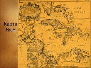 Карта № 5
