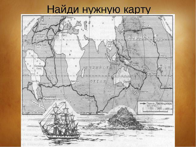Найди нужную карту