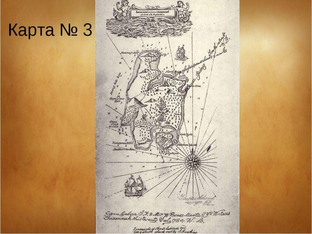 Карта № 3