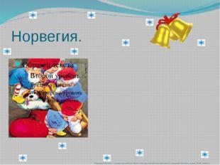 Япония. Японского Деда Мороза зовут Сегацу-сан - Господин Новый год. Сегацу-