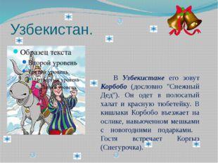 Россия. Только у российского Деда Мороза есть семья. Жена - Зима и внучка –