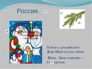 История Деда Мороза. Если говорить о происхождении нашего родного Деда Мороза