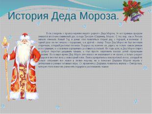 Родина Деда Мороза. В 1998 российской родиной Деда Мороза был назван Великий