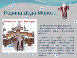 Новогодняя елка. В России новогодняя ёлка была введена Петром 1. Он повелел 1