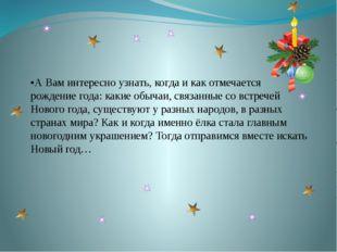 •А Вам интересно узнать, когда и как отмечается рождение года: какие обычаи,