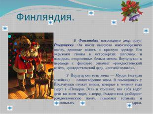 Швеция. В Швеции два Деда Мороза:сутулый дед с шишковатым носом – Юлтомтен и