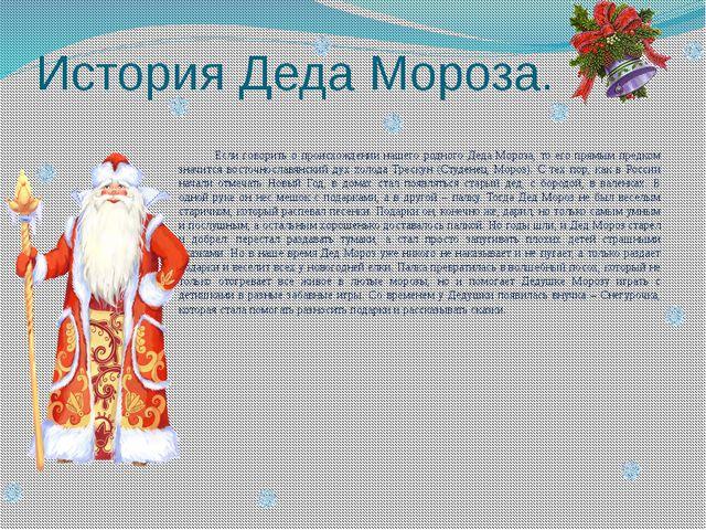Родина Деда Мороза. В 1998 российской родиной Деда Мороза был назван Великий...